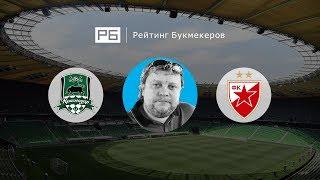 Прогноз Алексея Андронова: «Краснодар» — «Црвена Звезда»