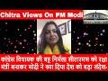 Chitra Tripathi Views On PM Narendra Modi On Making Nirmala Sitaraman Defence Minister Of India