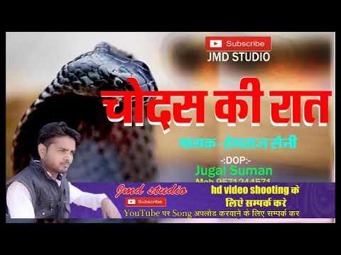 Chodas Ki Raat || Best Utji Bhajan || Singer By Hemraj Saini