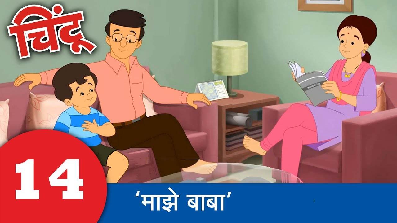 chintoo animation my essay my father chintu चिंटू  chintoo animation 14 my essay my father chintu चिंटू