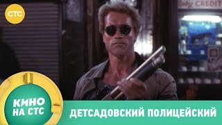 Детсадовский полицейский   Кино в 21:00