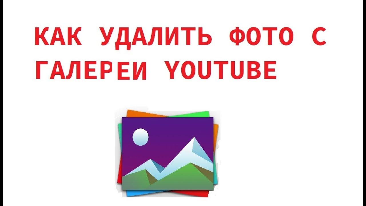 Как удалить фото с галереи Ютуб - YouTube