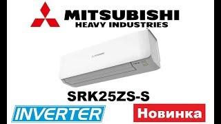 Видеообзор Кондиционера Mitsubishi Heavy Premium SRK25ZS S  SRC25ZS S Inverter Новинка 2017 г.
