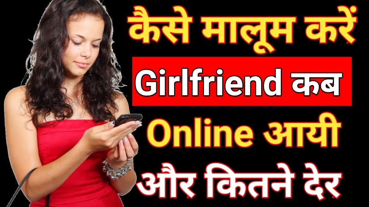 How To Trace Girlfriend Whatsapp | Whatsapp Trace App | whatsapp se kisi ko track kaise kare