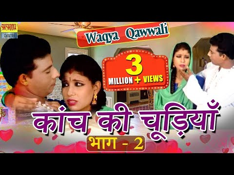 क़व्वाली- कांच की चूड़ियाँ - 2 || Kanch Ki Chudiyan -2 ||Taslim, Arif || Waqya Qawwali || Shishodia