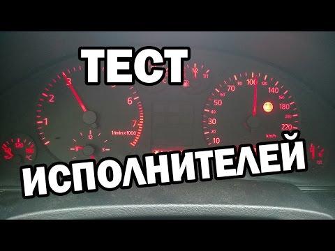Тест исполнителей VAG COM Audi приборная панель Ауди А6 С5