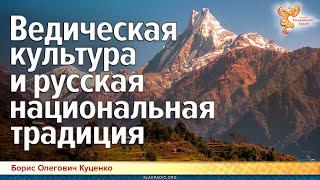 Ведическая культура и русская национальная традиция. Борис Куценко