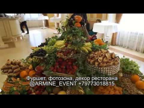 Армянский фуршет на помолвку от @ARMINE_EVENT +79773018815