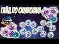 Might and Magic стражи стихии: гайд по символам(рунам) Might & Magic: elemental guardians