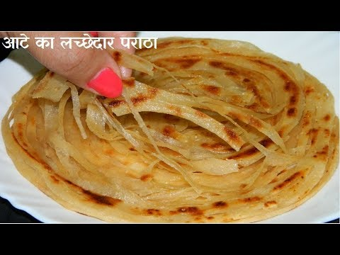 आटे से बनाये लच्छेदार पराठा | Whole wheat Lachha Paratha / Multilayered/Malabari Paratha