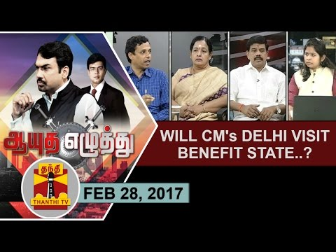 (28/02/2017) Ayutha Ezhuthu | Will Chief Minister's Delhi Visit benefit State? | Thanthi TV
