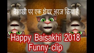 Talking Tom Fun 2018 Happy Baisakhi Funny Video 2018 Wishes,WhatsappStatus