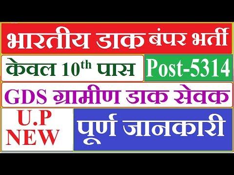 UP GDS recruitment 2017 | UP Post Office Vacancy 2017-18 | Gramin dak sevak | APPLY ONLINE |