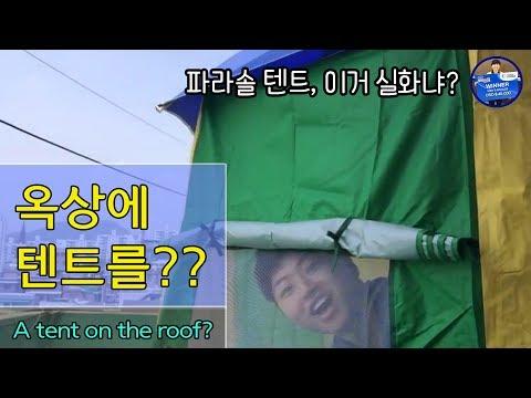 [배달이실방] 캠핑에도 관심많은 배달이/[Badminton Master TV] I am also interested in camping