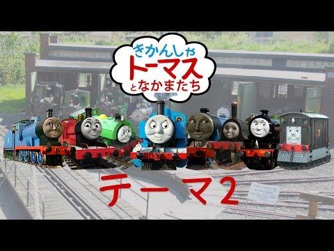 PictureLyrics Thomas and Friends Theme Roll Call Japanese きかんしゃトーマスとなかまたちテーマ2