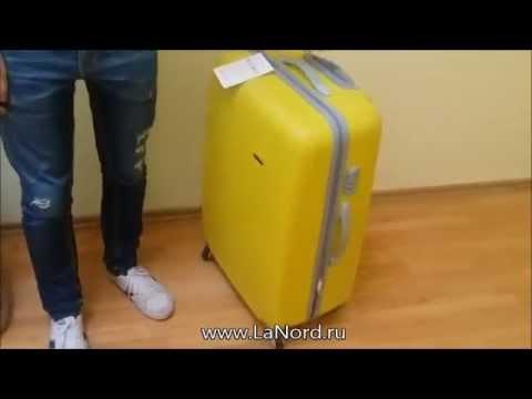 Дешевые чемоданы на колесиках до 2500 руб