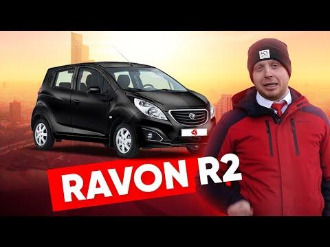 Равон Р2: Новый авто до 500 тысяч? Легко