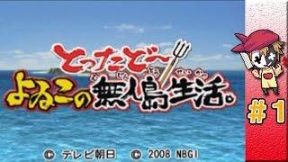 よゐこの無人島生活【ゲーム実況】~1日目~