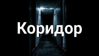 Короткометражный фильм: Коридор