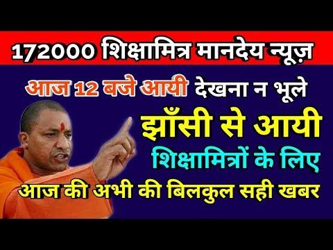 Shiksha Mitra News Jhansi | Shiksha Mitra latest news today in hindi |shiksha mitra ki taja news