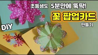 초등생도 5분만에 뚝딱!/초간단 꽃 팝업카드 만들기/ …
