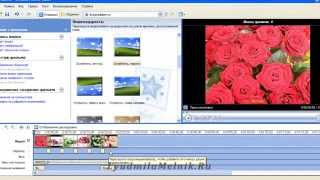 Windows Movie Maker как создать видео из фото