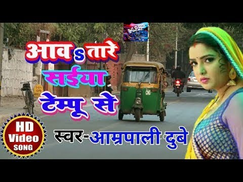 आवतारे सइया टेम्पू से Hd Video ||Awatare Saiya Tempu Se || Lucky Raja|| Hd Bhojpuri Video Hd Video