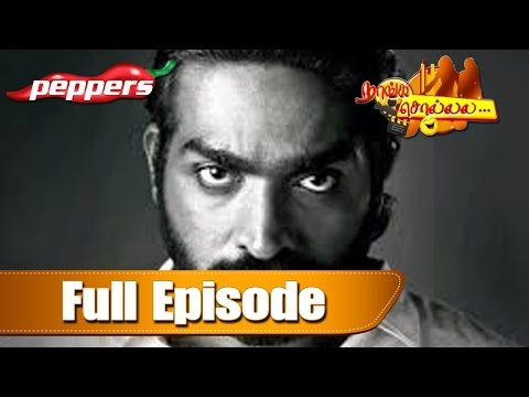 Tamil Movie Gossip - Nanga Sollala - Ilaiyaraaja making music for Sethupathi's next flick | Nanga Sollala | Film Gossip