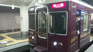 阪急電車 神戸線 神戸高速線 7000系 7014F 発車 新開地駅