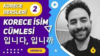"""🇰🇷 Korece Dersi 2/60: Korece isim cümlesi 입니다 ve 입니까 ile """"dır, mıdır?"""" demek"""