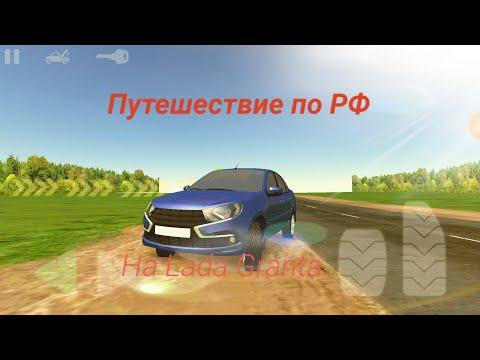 Владивосток-Москва Путешествие на новой Лада Гранта #2 Челябинск