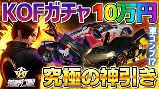 【荒野行動】究極の神引き!?KOFガチャに10万円入れてコンプリートを目指した結果www