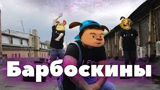 Барбоскины перепели песню Патимейкер(Пика)