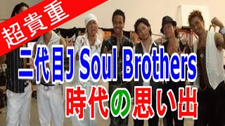 EXILE NESMITHと三代目J Soul Brothersの小林直己の爆笑トーク!! 二代...