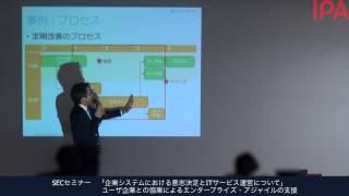 2014年12月17日(水) 日本型企業が目指すエンタープライズアジャイルの...