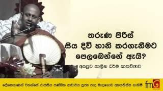FM Derana Asapuwa - සියදිවි හානි කරගැනීමට පෙලබෙන්නේ ඇයි? | Ven Medagoda Abayathissa Thero