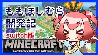 【Minecraft】ももほしむら開発記★Part-3