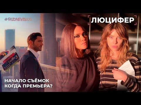 Люцифер (5 сезон) – Начало съёмок. Первые серии. Когда премьера?