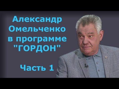 Александр Омельченко. Часть