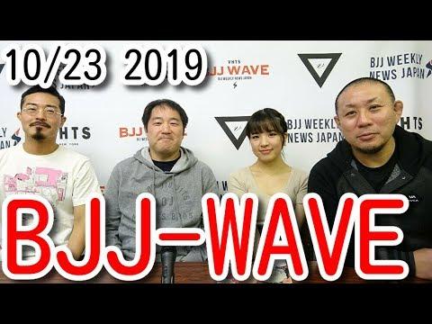 【動画版】BJJ-WAVE 10/23 2019 収録分