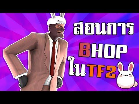 TF2 สอน Bhop!!
