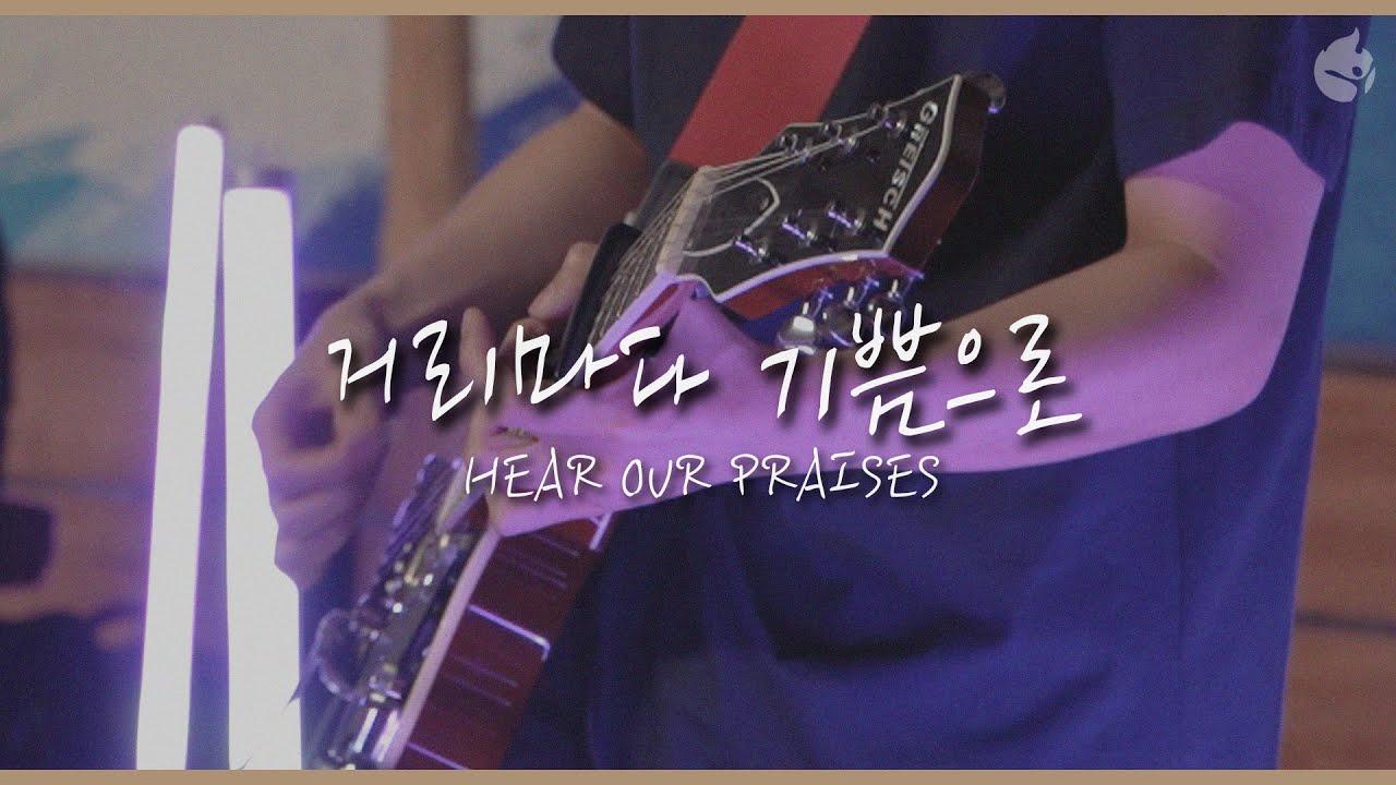 [예수전도단 화요모임] 거리마다 기쁨으로 HEAR OUR PRAISES