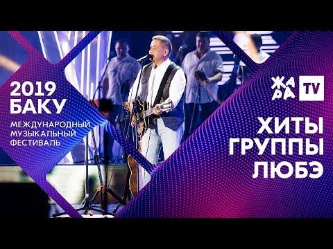ПЕСНИ ГРУППЫ ЛЮБЭ ///// ЖАРА В БАКУ 2019