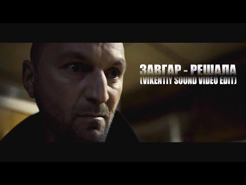 Завгар - Решала (Vikentiy Sound Video Edit)