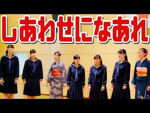 しあわせになあれ(合唱) ~2019公民館まつり~【女子力 パワーアップ】