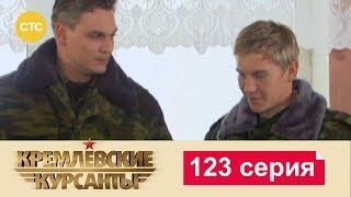 Кремлевские Курсанты 123