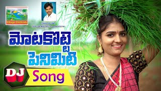 మోటకొట్టె...పెనిమిటి Latest Folk Dj Song 2019 || Poddupodupu Shankar || Manoja || Village Chithralu
