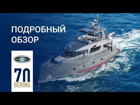 БЕРИНГ 70  