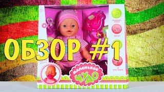 Обзор аналога Беби Бон - недорогой куклы Маленькое Чудо. Часть 1