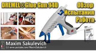 Клеевой пистолет DREMEL®Glue Gun 940 - Обзор и Работа, Испытания...